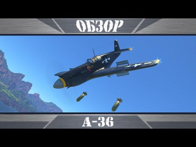 A-36 | Жеребец с тормозом | War Thunder