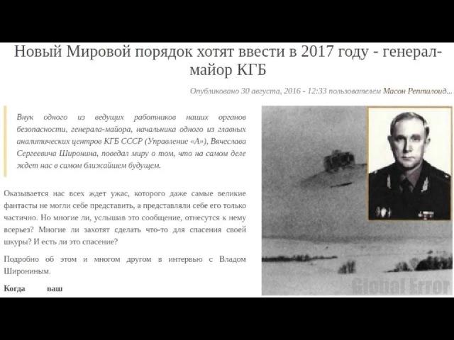 КГБ(ссср) об НМП и чипизации с 2017-по 2020г.