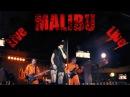 Новенькое выступление Malibu в Койоте