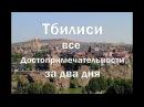 Тбилиси и Мцхета все достопримечательности за два дня