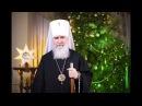Рождественское видеообращение митрополита Климента