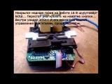 ШИМ-регулятор оборотов для шуруповёрта  БОШ 18 Вольт