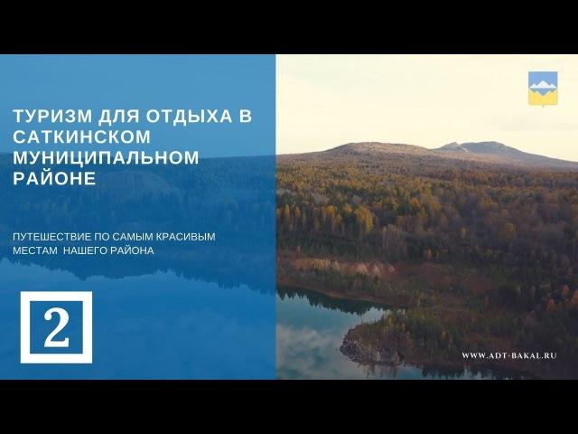Туризм для отдыха в Саткинском районе