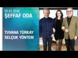 Tuvana Türkay 25.02.2018 Pazar