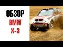 Спортивный прототип BMW X3. Обзор гоночного автомобиля для ралли-рейдов. Супротек