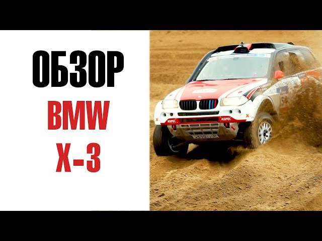Спортивный прототип BMW X3. Обзор гоночного автомобиля для ралли-рейдов. Супротек » Freewka.com - Смотреть онлайн в хорощем качестве