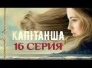 Капитанша (16 серия) 2017 HD Русская мелодрама