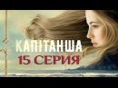 Капитанша (15 серия) 2017 HD Русская мелодрама