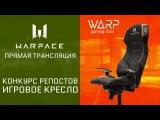 Итоги конкурса репостов: игровое кресло WARP!
