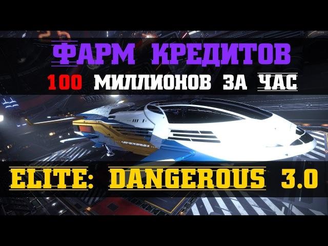 Фарм по 100 миллионов за час в Elite: Dangerous 3.0