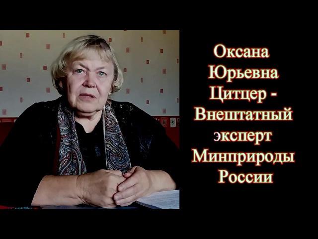 Оксана Юрьевна Цитцер приглашает на митинг 22. 10. 2017г Сквер Колющенко
