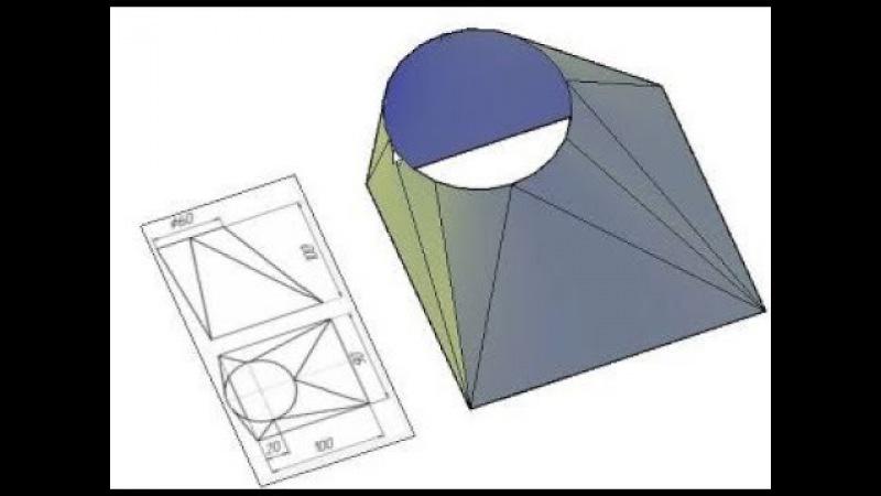 [Начертательная геометрия] Развертка воздуховода