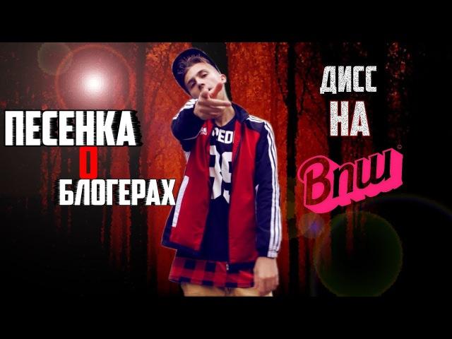 Премьера Vladi Svan - Песенка о блогерах, ДИСС НА ВПШ