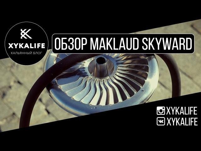 Обзор MAKLAUD SKYWARD/Кальян из карбона/Nuahule Smoke Екатеринбург