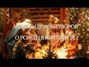 Александр Контузоров О рожденном Христе Рождественские новые песни