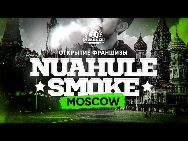 Открытие кальянной Nuahule Smoke в Москве!
