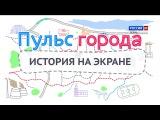 История на экране Парк Горького