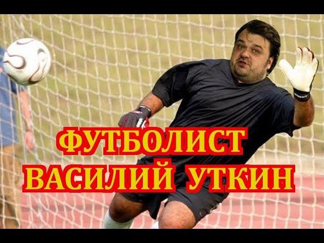 Пьяный Василий Уткин хвалится, как в футбол играл