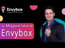 О маркетинге компании EnvyBox