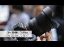 Tokina Firin 20 mm F2 FE AF Erster Hands On Test vom Autofokus CP 2018