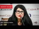 Живой гвоздь Ева Меркачева 20 03 18