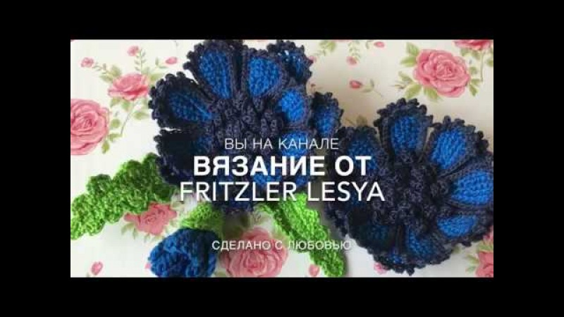 💖Мастер класс полевой василёк, бутон и листок в технике тунисского вязания Crochet flower pattern