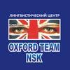 OXFORD TEAM NSK - языковой центр в Новосибирске