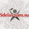 СДЕЛАЙ САМ своими -руками группа сайта sdelay.tv