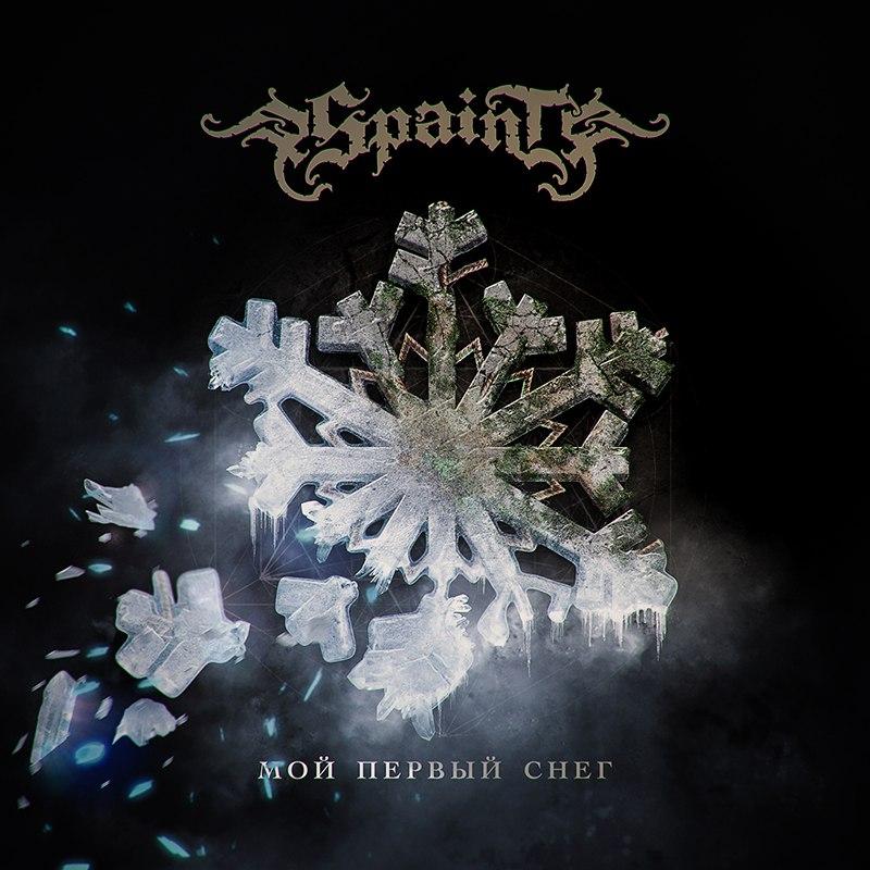 Новый сингл SPAINT - Мой первый снег