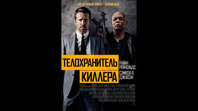 Телохранитель(2017)