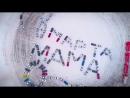 Иркутские автомобилисты выстроились в огромную надпись «С 8 марта, мама!»