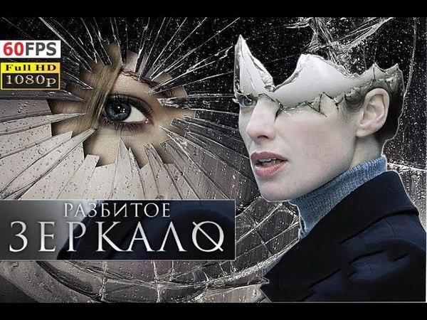 Разбитое зеркало / 1080p / 60fps / Мистика / Фантастика / Остросюжетный / Психологический /