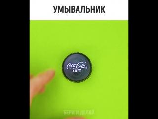 Самые крутые лайфхаки с Кока-Колой! Я в шоке!