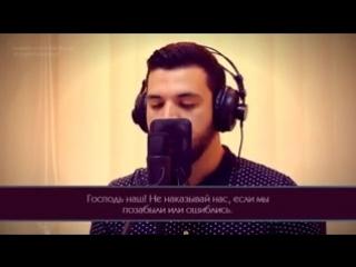 Видео Коран. Аману Расулла бима.mp4