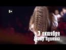 ТелеШко представляет Голос дети 3 октября