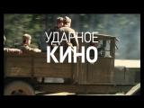 Ударное кино смотрите на Пятом канале