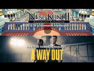 Ni no Kuni II: Revenant Kingdom & A Way Out