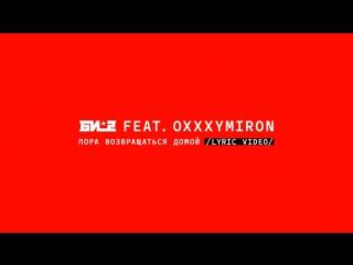 Би-2 feat. Oxxxymiron – Пора возвращаться домой (lyric video)