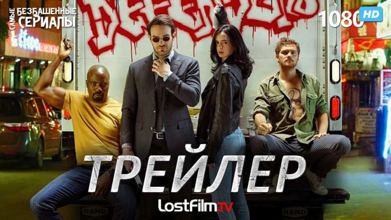 Защитники / The Defenders (2 сезон) Трейлер (LostFilm.TV) [HD 1080]