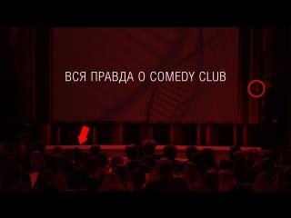 Вся правда о группе Comedy Club ВКонтакте!