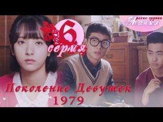 Mania 6/8 720 Поколение девушек 1979 / Girls' Generation 1979