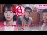 [Mania] 6/8 [720] Поколение девушек 1979 / Girls' Generation 1979