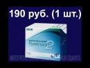 Линзы за 190 рублей - Pure VISION в Люкс Оптике