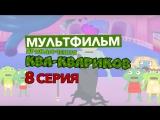 """Мультфильм """"Приключения Ква-Квариков"""". 8 серия - """"Испытание""""."""