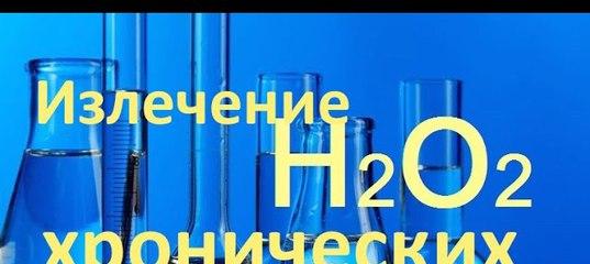 сколько времени пить перекись водорода что бы полностью выздоровить