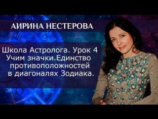 Школа астролога Аирины Нестеровой урок 4