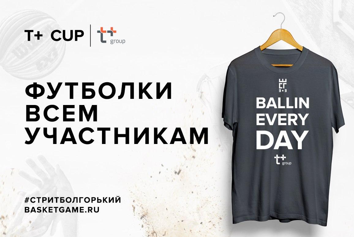 Каждый участник T+CUP 2017 будет прокачен!