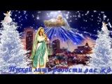 поздравление С РОЖДЕСТВОМ ХРИСТОВЫМ и с новым 2018 годом!