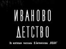 Иваново детство Мосфильм, 1962