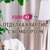 """Отделка - НСК"" | Ремонт квартир в Новосибирске"